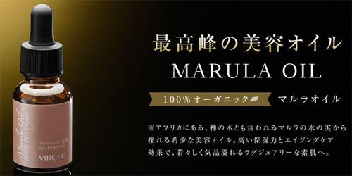 img_marulaoil_main