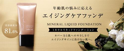 img_liquidmineral_top
